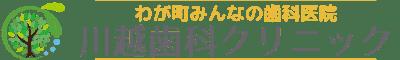 川越歯科クリニック