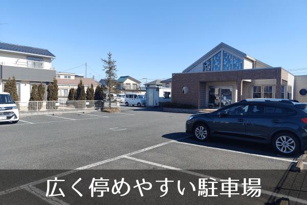 広く停めやすい駐車場